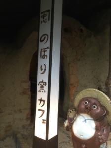 のぼり窯カフェの可愛い看板です