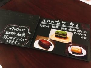 ミニケーキのメニュー