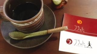 醍醐寺と随心院の近くにある穴場カフェ「珈琲 フラット。」/京都