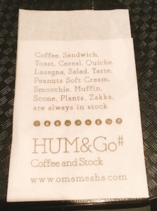 ハムアンドゴーの紙ナプキンです
