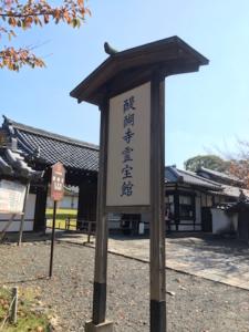 カフェのある醍醐寺境内霊宝館の入り口