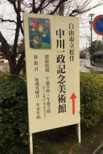 中川一政記念美術館の看板