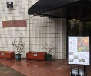 中川一政記念美術館の入り口