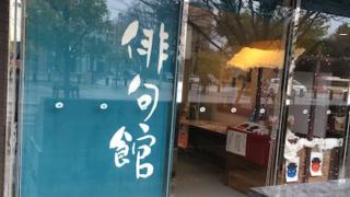 松任駅前の「千代女の里俳句館」で俳句と心を学ぶ!