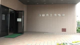 【石川】「白山市立博物館」に行ってきた〜石川文化施設スタンプラリー③