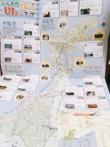 石川県の全域マップには特徴も書かれています
