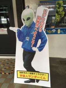 羽咋市のゆるキャラ宇宙人サンダーくん