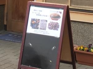 コーヒー焙煎職人のお店