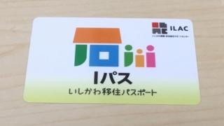 石川移住者の味方「いしかわ移住パスポート」をGet!詳細まとめ&申請〜発行まで