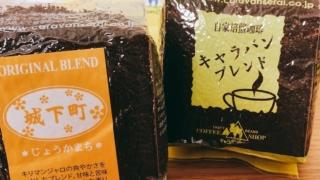 金沢の珈琲豆専門店「キャラバンサライ」でおうち美味コーヒー♪