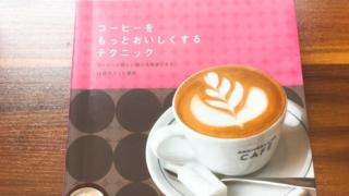 コーヒー本「コーヒーをもっとおいしくするテクニック」