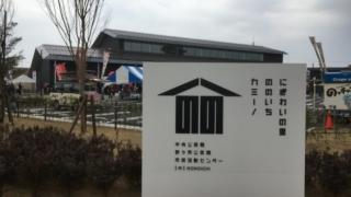 「にぎわいの里ののいち カミーノ」オープニングイベントへ!/石川