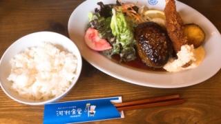 今出川にある隠れ家的な洋食屋さん「河村食堂」のハンバーグ/京都