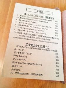 最終ページに軽食メニューが載っています