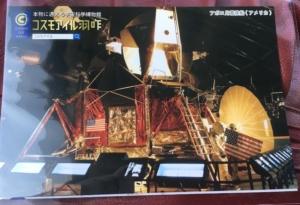 コスモアイル羽咋の宇宙船の写真のポストカードです