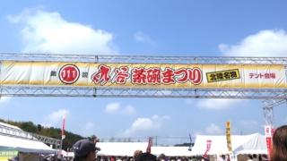 第111回・能美市の歴史あるうつわイベント「九谷茶碗まつり」へ!/石川