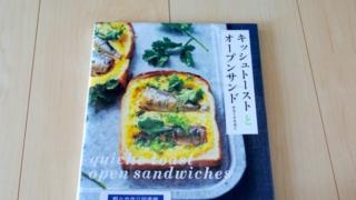 トーストのレシピ本「キッシュトーストとオープンサンド」/読書記録