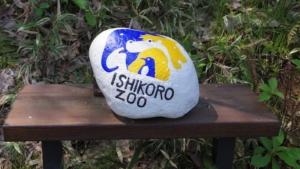 動物のイラストといしころズーと書かれた石が展示されています