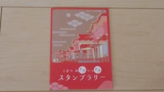 お得で楽しい!小松市の「こまつ みトク いっトク スタンプラリー」