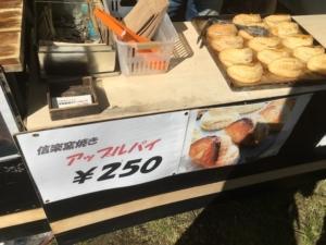 信楽窯焼アップルパイの出店