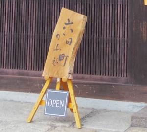 オープンしているときに出ている六日町かふぇの看板