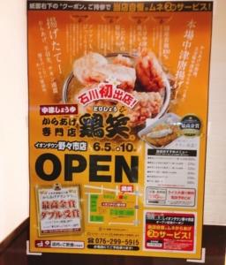 石川県初出店の鶏笑のポスターです