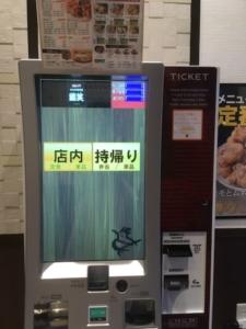 ドアを開けてすぐに食券の自販機があります