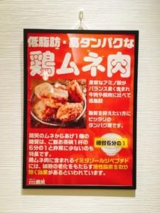 鶏ムネ肉をおすすめするポスターが店内に貼られています