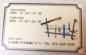 ガリバーカフェのショップカード
