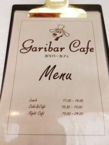 ガリバーカフェのメニューです