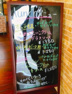 黒板に書かれたランチメニュー