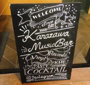 カナザワミュージックバーの看板