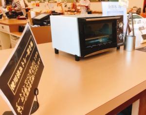 店内に常設されているトースターです