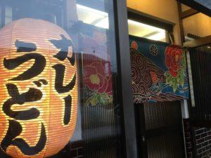 獅子屋のお店の入り口です