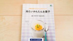 冷たいかんたんお菓子のレシピ本