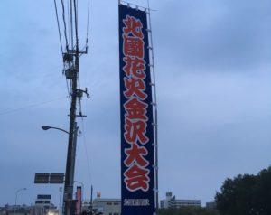 北國花火金沢大会の会場付近です
