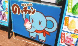 ゾウがかき氷を鼻で持っているイラストの看板です