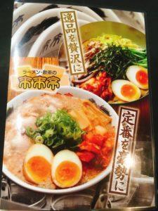 来来亭のメニューの表紙には大きなラーメンの写真が載っています