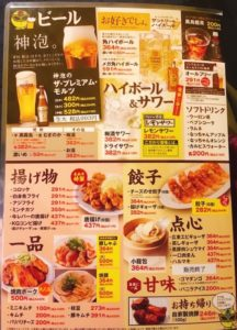 裏表紙には一品料理やお酒などのドリンクメニューが載っています