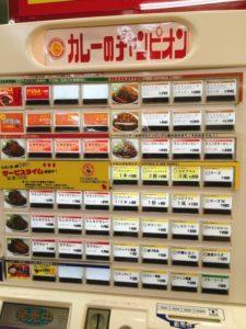 食券販売機です