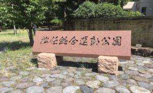 松任総合運動公園の入り口です