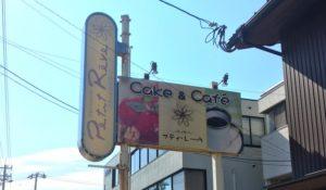 「cake&cafe」の看板が目印