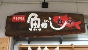 魚がし食堂の看板です