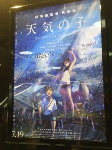 新海誠監督のサイン入りポスター