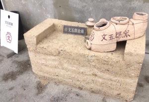 文五郎窯倉庫の入り口