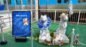 津幡駅の忠犬たち