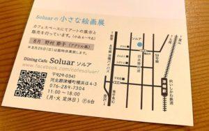 ソルアの小さな絵画展のご案内ポストカード