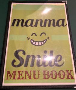 マンマスマイルのロゴ