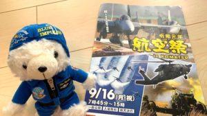 小松基地航空祭のパンフレット