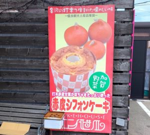 赤皮シフォンケーキの看板